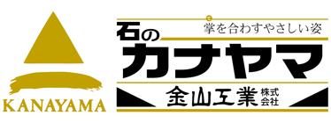石のカナヤマ(金山工業株式会社)