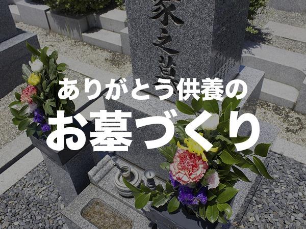 ありがとう供養のお墓づくり