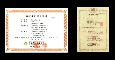 外国産石材産地証明書