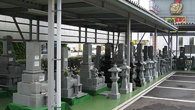 墓石の展示場