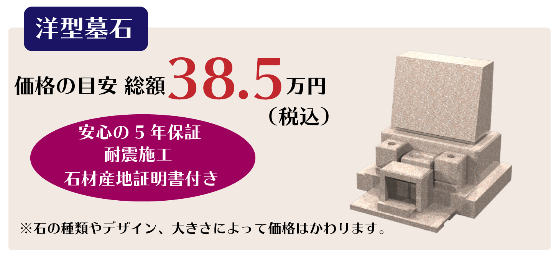 洋型墓石の価格の目安